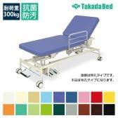 高田ベッド 電動昇降診察台 差込式ベッドガード 直径12.5cm3WAYキャスター フットスイッチ仕様 TB-864U サイズ/カラー選択可 有孔