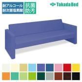 高田ベッド ソファー・チェア TB-876 ベンチベッドMD ベンチからベッドへ 仮眠 リクライニング機能 肘置付 サイズ/カラー(18色)選択可