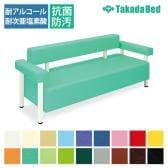 高田ベッド ソファー・チェア TB-883-01 クリーン(01) アームレスト/背もたれ独立タイプ 開放感 サイズ/カラー(18色)選択可