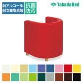 高田ベッド ソファー・チェア TB-887-02 CLチェアー(木製脚付き) 福祉施設 ロビー/ラウンジスペース ラウンドデザイン 包み込むような一体設計 カラー(18色)選択可