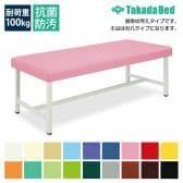 高田ベッド サイズ選択可能 診察台 医療 治療 点滴用ベッド 有孔スチールベッド/TB-901U