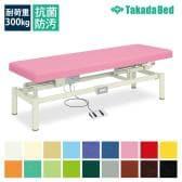 高田ベッド 電動昇降ベッド 施術ベッド 医療用ベッド 電動ハイローベッド(無孔) TB-912