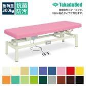 高田ベッド 電動昇降ベッド 施術ベッド 医療用ベッド 有孔電動ハイローベッド TB-912U