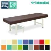高田ベッド 天板付DXベッド 診察/施術台 小物収納用棚付属 高強度H脚採用 TB-930 サイズ/カラー(18色)選択可能