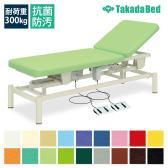 高田ベッド 電動昇降ベッド 施術ベッド 医療用ベッド 【背上げ機能】 2M電動ベッド(無孔) TB-949