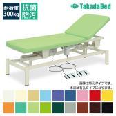 高田ベッド 電動昇降ベッド 施術ベッド 医療用ベッド 【背上げ機能】 有孔2M電動ベッド TB-949U