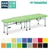 高田ベッド サイズ選択可能 ポータブルベット 折りたたみベッド 【アプローチ用】 有孔オリコベッド-3/TB-960U-3
