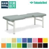 高田ベッド フロント 診察/施術台 3セクションシート採用 ベストポジション かどまる加工仕様 TB-970 サイズ/カラー(18色)選択可能