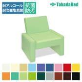 高田ベッド ソファー・チェア TB-974 チェアーベッドSD チェアからベッドへ 仮眠 リクライニング機能 サイズ/カラー(18色)選択可