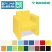 高田ベッド ソファー・チェア TB-975 チェアーベッドMD チェアからベッドへ 仮眠 リクライニング機能 肘置付 サイズ/カラー(18色)選択可