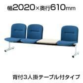 ロビーチェア/3人用・背付・テーブル付・布張り/TO-FSL-3T