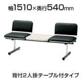 ロビーチェア/2人用・背付・テーブル付・レザー張り/TO-FTL-2TL