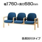 ロビーチェア/3人用・中肘タイプ・布張り/TO-LW-3A