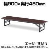 折りたたみ座卓/共貼り・幅90×奥行45cm/TO-TE-0945