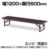 折りたたみ座卓/共貼り・幅120×奥行60cm/TO-TE-1260