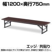 折りたたみ座卓/共貼り・幅120×奥行75cm/TO-TE-1275