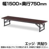 折りたたみ座卓/共貼り・幅150×奥行75cm/TO-TE-1575