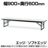 折りたたみ座卓/ソフトエッジ・幅90×奥行60cm/TO-TES-0960