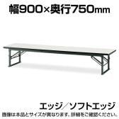 折りたたみ座卓/ソフトエッジ・幅90×奥行75cm/TO-TES-0975