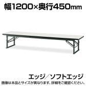 折りたたみ座卓/ソフトエッジ・幅120×奥行45cm/TO-TES-1245