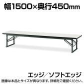 折りたたみ座卓/ソフトエッジ・幅150×奥行45cm/TO-TES-1545