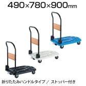 MPK-720-JS | 樹脂台車 カルティオ 折畳 780×490mm 樹脂ストッパー付 トラスコ中山 (TRUSCO)