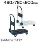 MPK-720-N | 樹脂台車 カルティオ 折畳 780×490mm 布製ポケット付 トラスコ中山 (TRUSCO)