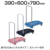 MP-6039N2-JS  樹脂台車 コマワリ君 省音G車輪 600×390mm 樹脂S付 トラスコ中山 (TRUSCO)