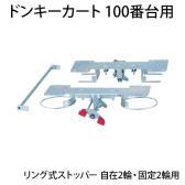 [オプション]TRUSCO ドンキーカート100番台用リング式ストッパー 自在2輪固定2輪用 100JKRS-4 / 856-4182