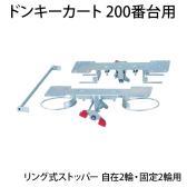 [オプション]TRUSCO ドンキーカート200番台用リング式ストッパー 自在2輪固定2輪用 200JKRS-4 / 856-4191