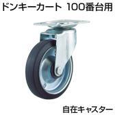 [オプション]TRUSCO TR型プレス製運搬車用キャスター 直径100mm 自在 TR-100J / 389-8997