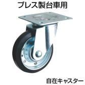 [オプション]TRUSCO プレス製台車用キャスター直径100mm 自在 100JC / 372-9109