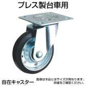 [オプション]TRUSCO プレス製台車用キャスター直径125mm 自在 125JC / 300-1059