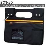 [オプション]TRUSCO 楽チン台車バッグ マグネット取り付け型 幅365×奥行35×高さ315mm ブラック TOP-DBM