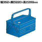 GL-350-B | 2段式工具箱 ツールボックス 道具箱 国産 幅357×奥行227×高さ289mm ブルー トラスコ中山 (TRUSCO)/ 121-3539