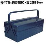 GL-470-B   2段式工具箱 ツールボックス 道具箱 国産 幅477×奥行227×高さ289mm ブルー トラスコ中山 (TRUSCO)/ 121-3555