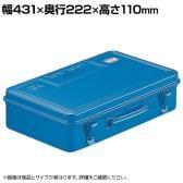 T-410 | トランク工具箱 ブルー 国産 幅431×奥行222×高さ110mm トラスコ中山 (TRUSCO)/ 120-1085