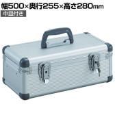 TACN-50 | アルミケース 中皿付き シルバー 幅500×奥行255×高さ280mm トラスコ中山 (TRUSCO)/ 389-5491