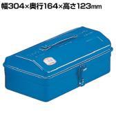 Y-280-B | 山型工具箱 ブルー 国産 幅304×奥行164×高さ123mm トラスコ中山 (TRUSCO)/ 162-4814