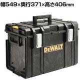 デウォルト システム収納BOX 保護等級IP65認定 堅牢設計 高気密/高耐久 タフシステム DS400 1-70-323