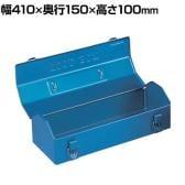 リングスター Y型ボックス プロ仕様 フリータイプ 小型工具向け Y-410ブルー Y-410-B