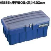 リングスター スーパーボックス グレート SGF-800 グレー/ネイビー ポリエチレン/ステンレス蝶番 高耐久 SGF-800-GY/NY