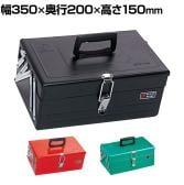 リングスター ハイクオリティボックス プロ仕様 スチール製 工具から小物まで RSD-350