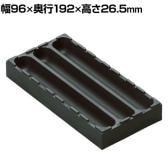 rose ボックスタイプ 整理整頓 パーツ保管 汎用 積み重ね可3パーツ仕切有り AQ-0102