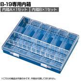 HOZAN パーツケース 小物整理 用途に応じてカスタマイズ 仕切板5枚付・8枚付×1セット B-10-AB