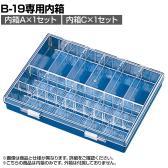 HOZAN パーツケース 小物整理 用途に応じてカスタマイズ 仕切板5枚付・9枚付×1セット B-10-AC