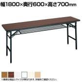 折りたたみテーブル 棚付き ソフトエッジ 幅1800×奥行600×高さ700mm