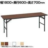 折りたたみテーブル ソフトエッジ 幅1800×奥行600×高さ700mm