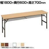 折りたたみテーブル 棚付き クランク式 幅1800×奥行600×高さ700mm