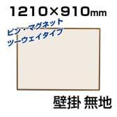 【11月下旬入荷予定】掲示板/幅1210×高さ910mm・ツーウェイ・カラーアルミ/UM-KB34C